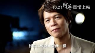 電影【阿爸】預告擁抱篇(HD) - Abba - Trailer