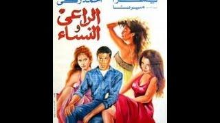 فيلم الراعى والنساء كامل