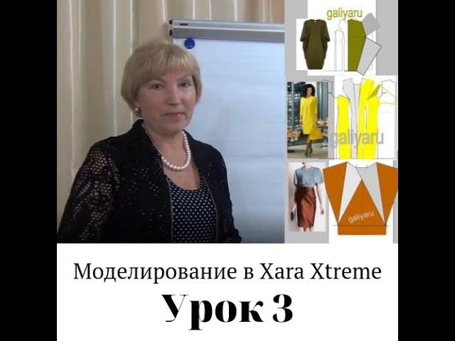 Моделирование в программе Xara Xtreme    Урок 3
