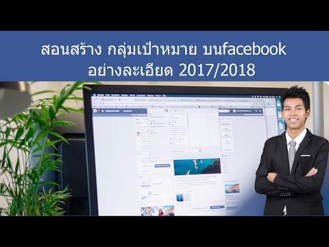 การกำหนดกลุ่มเป้าหมายโฆษณาบน facebook แบบละเอียด 2017/2018