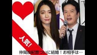 女優の仲間由紀恵さん(34)が、俳優の田中哲司さん(48)と18日に結婚...