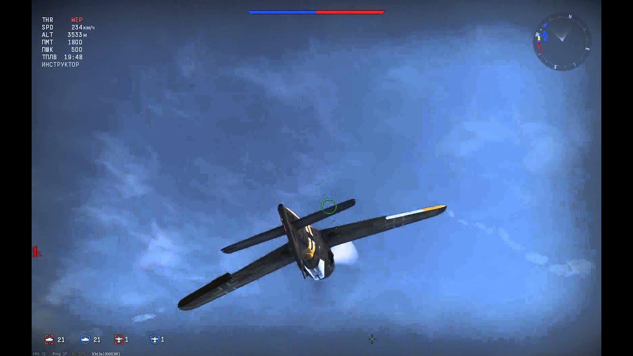 war thunder как правильно набирать высоту