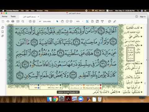 eaalim-shazia---surah-al-haqqah-ayat-25-to-37-from-quran-.