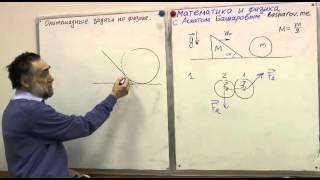 Механика. Решение задач 02