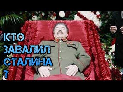 Почему завалили Сталина. Кто и как убил Иосифа Виссарионовича Джугашвили. Основная причина смерти.
