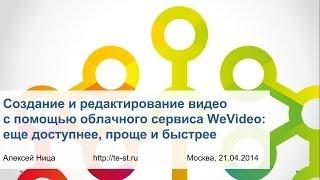 Как редактировать и монтировать видео(В этом видеоуроке вы узнаете, как создать и редактировать видео с помощью облачного сервиса WeVideo. Он не треб..., 2014-04-28T11:31:18.000Z)
