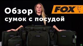 Карповые сумки FOX с обеденными наборами, сумка-холодильник (обзор)