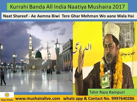 ऐ आमना बीवी तेरे घर मेहमान वो Tahir Raza Rampuri Naat Shareef  Kurrahi All India Mushaira 2017