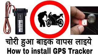 Motorcycle GPS Tracking | Anti Theft Device for Bike & Car | How to Install GPS Tracker in Bike