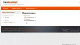 видео Joomla 3.0 Параметры отображения материалов