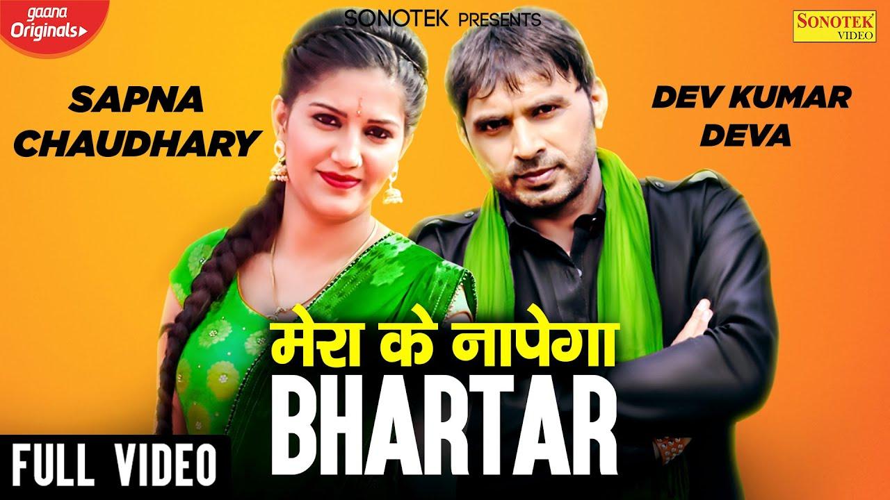 Mera Ke Napega Bhartar | Sapna Chaudhary, Dev Kumar Deva | Latest Haryanvi DJ Songs | Sonotek Music
