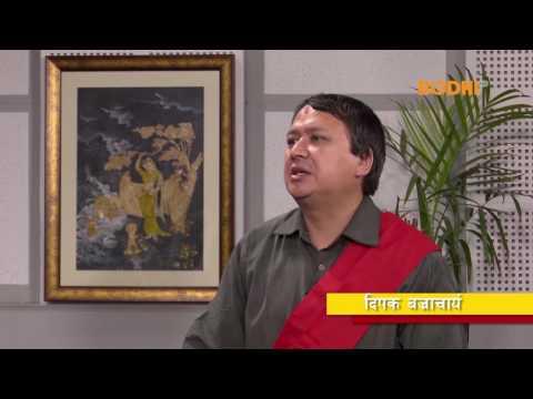 Vajrayana Pratice : Parisambad : Deepak Bajracharya : Episode 9