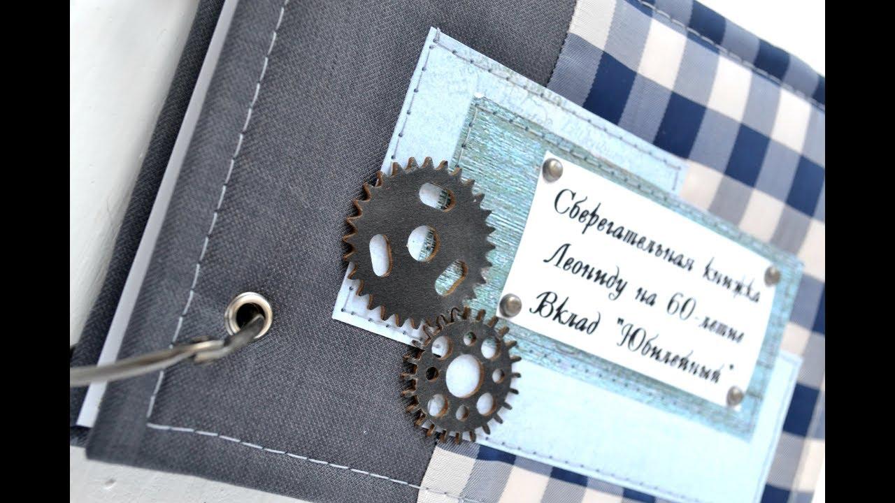 Днем семьи, открытка сберкнижка на юбилей