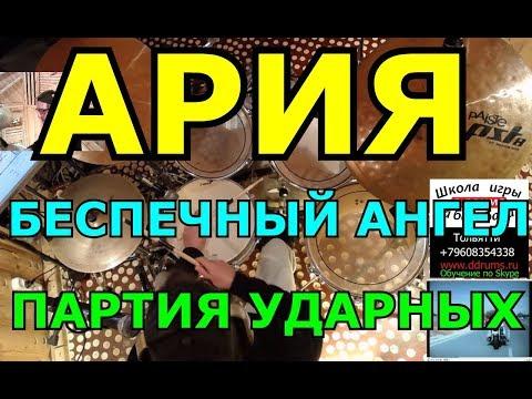 Партия Барабанов Ария - Беспечный Ангел | Разбор Партии Ударных