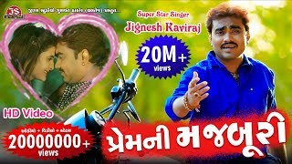 Prem Ni Majburi - Jignesh Kaviraj - New Song - HD Video Song - પ્રેમ ની મજબૂરી