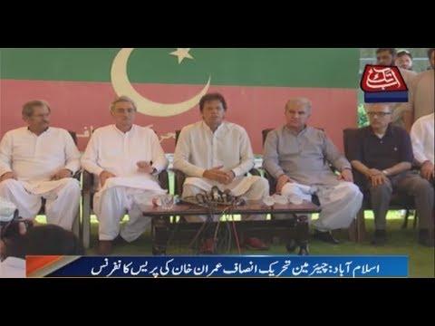 Islamabad: Chairman PTI Imran Addressing Press Conference