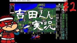 信長の野望 全国版(PC版)を吉田ボイスで実況プレイ。子供の頃にやったフ...