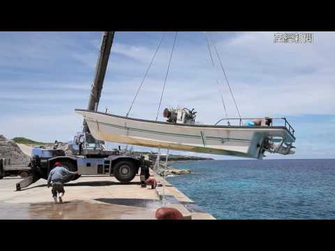 人も漁船も、みんな空飛び上陸 絶海の孤島北大東島(沖縄県)