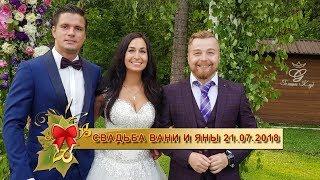 Голицын клуб - свадьба Вани и Яны 21.07.2018 [отчет]