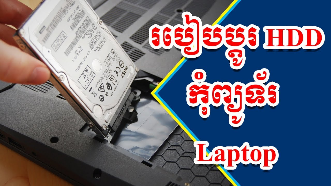 how to change Hard Disk Drive HDD Acer laptop របៀបប្តូរ HDD កុំព្យូទ័រ