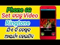 ||odia||How to set video ringtone on smartphone Mp3
