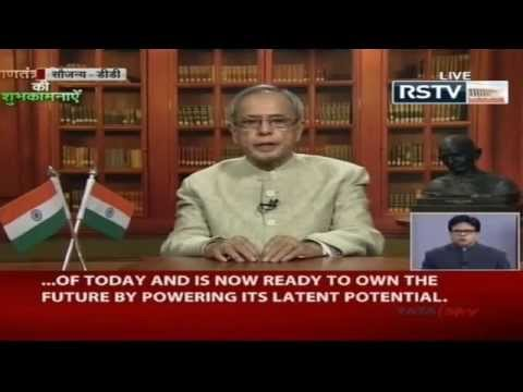 Hon'ble President Pranab Mukherjee's address to the Nation on the Eve of 66th Republic Day (Hindi)