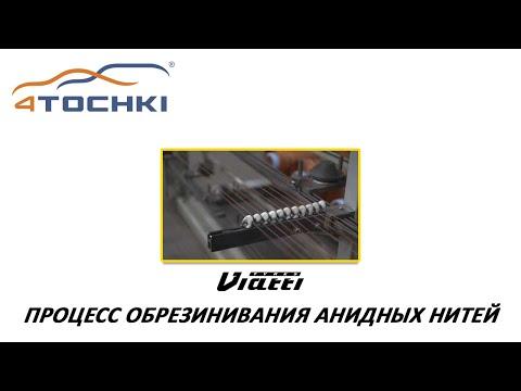 Viatti - процесс обрезинивания анидных нитей