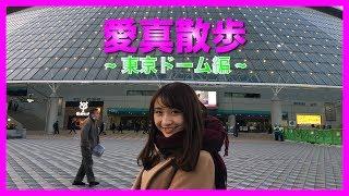 水道橋から後楽園まで、東京ドームの行き方とオススメスポット紹介! 伊藤あい 動画 24