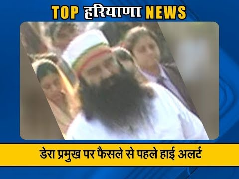 Top News Of Haryana: Watch latest news of the Day
