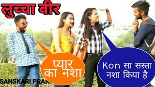 Staring at Cute Girls Prank in India ! 2019 || SANSKARI PRANK  ||