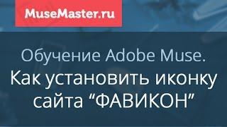 #14. MuseMaster.ru. Установка фавикон для вашего сайта в Adobe Muse