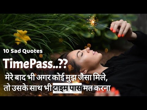 Sad Quotes In Hindi , Shayari - दिल को छू लेगी ये सभी वीडियो || Sad Shayari In Hindi || 2019