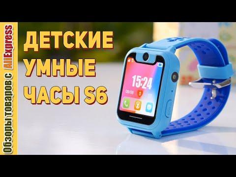 Детские умные часы-телефон S6 с Алиэкспресс ⌚️📲. Обзор смарт часов Smart Baby Watch