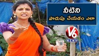 Padma Over Saving Water | Padma Funny Conversation With Savitri | Teemaar News | V6