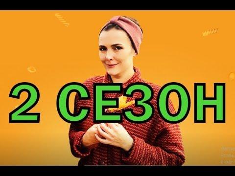 Мама Лора 2 сезон 1 серия - Дата выхода
