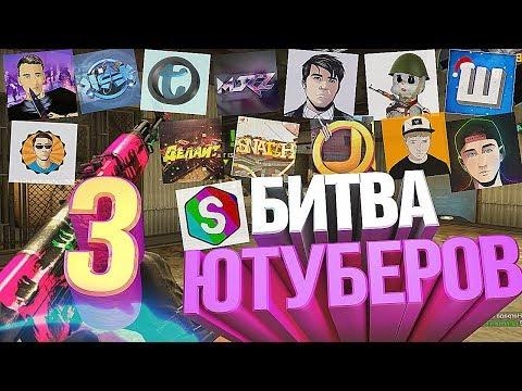 БИТВА ЮТУБЕРОВ #3 (Dumbazz, Paul Claynese, Tweek) (CS:GO МОНТАЖ)