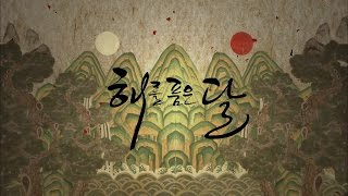 Download lagu [MV] 해를 품은 달 The Moon That Embraces The Sun OST Part.1 - 해오라 Heora - 달빛이 지고 Moonlight Is Setting