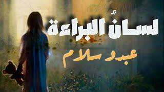 Lyrics||أغنية لسان البراءة مع الكلمات||عبدو سلام