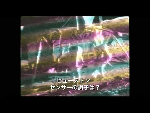 アポロ18(字幕版)(プレビュー)