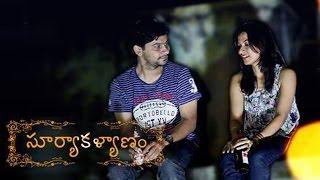 Surya Kalyanam Latest Telugu Short Film 2015    Directed By Rohit Kumar