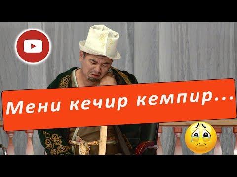 Көр сатылабы ыя? ... Борончу Кудайбергенов жана Нарынбек Молдобаев