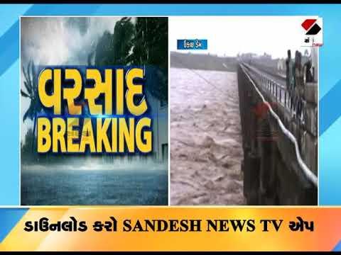Surat: Ukai Dam Water Level Reached 292.45 Feet ॥ Sandesh News TV