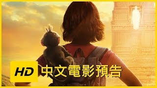 《愛探險的Dora:勇闖黃金迷城》HD中文電影預告【Dora and the Lost City of Gold】|JELLY MOV3