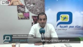 مصر العربية | تامر عبد الحميد: مدربو الزمالك عبارة عن بطيخة مقفولة