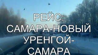 дальнобой по россии один из зимних рейсов(, 2016-03-09T08:06:32.000Z)