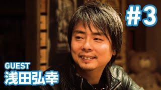 [第3夜 #3]『大山さん』Guest: 浅田弘幸