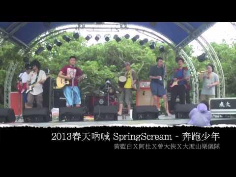 2013春天吶喊 SpringScream - 花椰菜之歌+奔跑少年