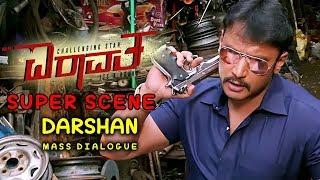Darshan Movies | Villains get scared of Airavatha Bike | Mr.Airavatha Kannada Movie