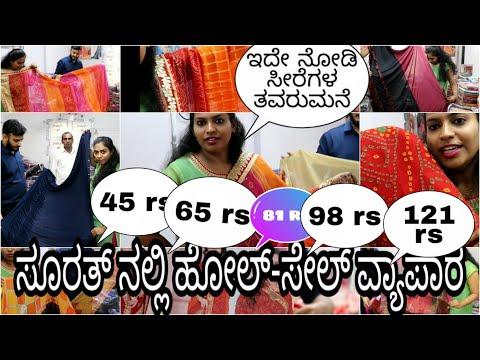 ಸೀರೆಗಳ ತವರು ಸೂರತ್ನಲ್ಲಿ ಸೀರೆ ಎಷ್ಟು ಕಡಿಮೆ ರೇಟು ಗೊತ್ತಾ ? Surat Saree Market | Cheepest Saree Market