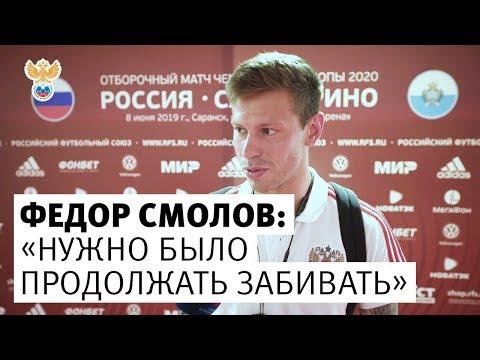 """Федор Смолов: """"Нужно было продолжать забивать"""" L РФС ТВ"""